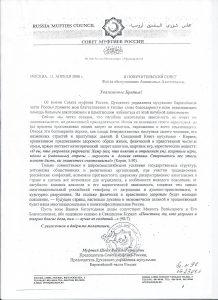 Совет муфтиев России к АА